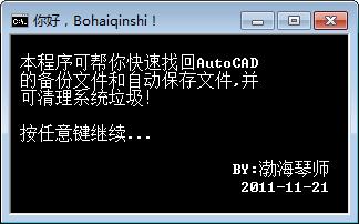 AutoCAD文件恢复工具