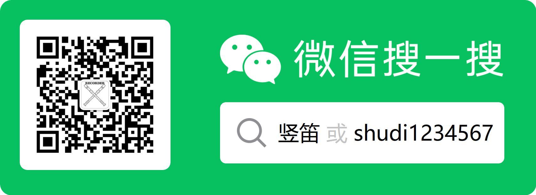 微信公众号「竖笛」shudi1234567